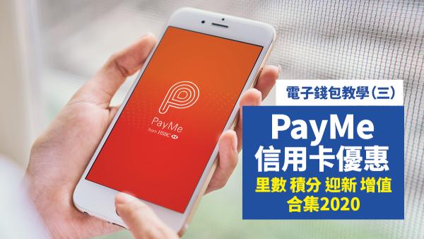 电子钱包PayMe信用卡教学 | 香港信用卡优惠网-HongKongCard