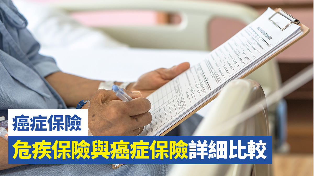 【癌症保险】危疾保险与癌症保险详细比较